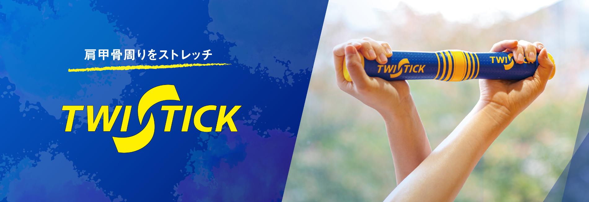 TWINSTICK商品写真