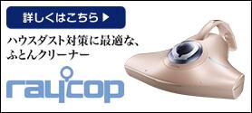 REYCOP