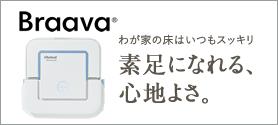 Braava_r1_c1